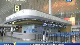 第1报道|长春龙嘉机场今起所有国内航班转至T2航站楼
