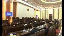 省十三届人大常委会第十七次会议闭幕