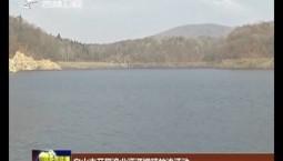 白山市開展漁業資源增殖放流活動