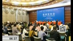新闻早报|深圳第二十一届中国国际技术成果交易会今天开幕
