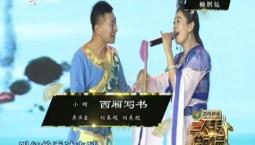 二人转总动员|刘春超 刘美艳演绎小帽《西厢写书》