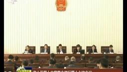 省十三届人大常委会举行第十七次会议