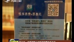 敦化市:消费者网上自助开发票中千余元