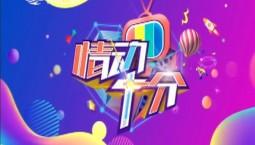 情动十分|2019-11-07