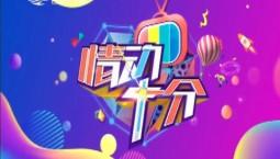情動十分|2019-11-05