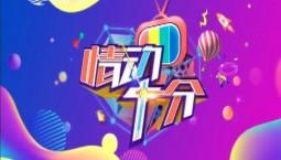 情动十分|2019-11-01