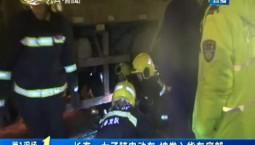 第1报道|长春:女子骑电动车 被卷入货车底部