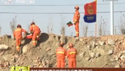 吉林省暨松原市地震綜合應急演練舉行