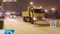 新闻早报|以雪为令 各地采取多种措施确保交通安全