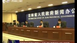 第四届吉林雪博会暨第二十三届长春冰雪节将于12月13日开幕