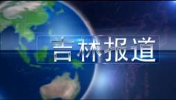 吉林報道|2019-11-04