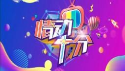 情动十分|2019-11-26