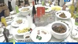 第1报道|第四届冰雪美食节带您品鉴最美吉菜