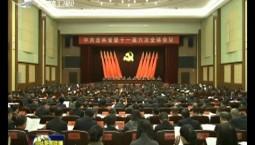 中共吉林省委十一届六次全体会议召开