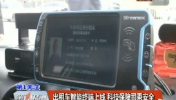 第1報道|出租車智能終端上線 科技保障司乘安全