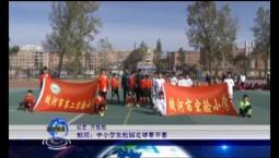 吉林报道|蛟河:中小学生校园足球赛开赛_2019-11-11