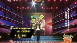名师高徒|于春宇演绎亚搏 娱乐app《包公赔情》