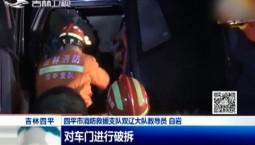 新闻早报|两车相撞 一人被困 消防成功救援