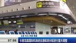 新闻早报|长春龙嘉国际机场进出港航班分配进行重大调整