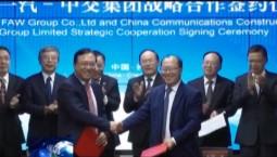 吉林报道|中国一汽与中国交通建设集团有限公司战略合作签约_2019-11-10