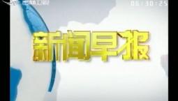 新聞早報 2019-11-07