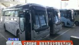 第1报道|交通部新规:旅客未系安全带客车不出站