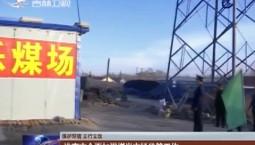 【保護環境 立行立改】洮南市全面加強煤炭市場監管工作