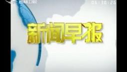新闻早报|2019-11-03