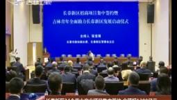 长春新区34个重大产业项目集中签约 金额超1200亿元