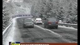 吉林省东部再迎降雪降温天气