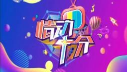 情动十分|2019-11-18