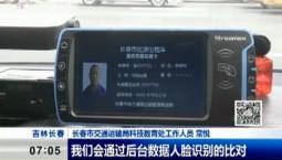 新聞早報 出租車智能終端上線 科技保障司乘安全