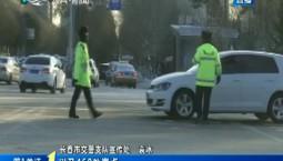 第1報道|長春交警雪天奮戰 確保交通安全