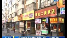 第1报道|长春桂林路美食街燃气检查77家 贴单68份