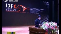 2019中国吉林国际设计论坛在长春开幕