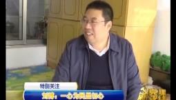 党建新视线|刘博:一心为民显初心