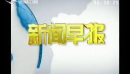 新聞早報|2019-11-06