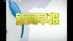 新闻早报|2019-11-15