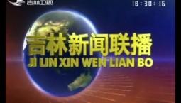 吉林新闻联播_2019-11-13