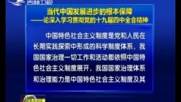 人民日報評論員文章:當代中國發展進步的根本保障——論深入學習貫徹黨的十九屆四中全會精神