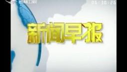 新闻早报|2019-11-02