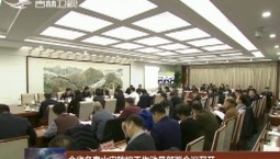 全省冬春火災防控工作動員部署會議召開