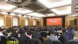 省委教育工作領導小組召開第三次全體會議