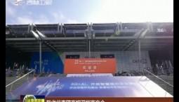 我省代表團亮相深圳高交會