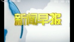 新闻早报|2019-11-13