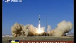 """""""吉林一号""""高分02A星在酒泉卫星发射中心成功发射"""