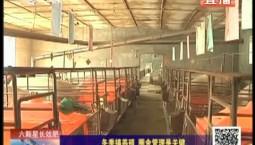 乡村四季12316|冬季搞养殖 圈舍管理是关键