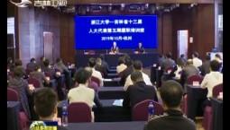 省十三屆人大代表第五期履職培訓班在浙江舉行