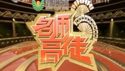 名师高徒|2019-11-16