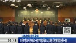 新闻早报|四平市中级人民法院公开宣判刘新等19人涉黑社会性质组织犯罪一案